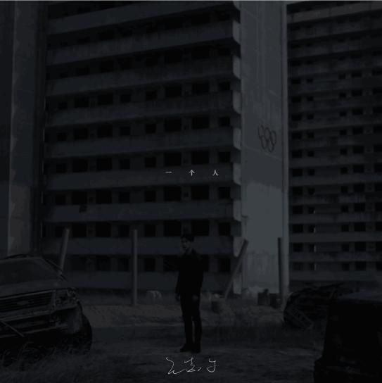 王嘉尔中国新单曲《一个人》强势巅峰秀唱功歌曲质量好评
