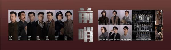 袁弘重返话剧舞台 原创话剧《前哨》首演