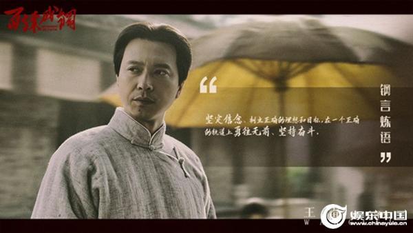 """《百炼成钢》进入拍摄冲刺期 """"钢言炼语""""彰显热血情怀"""