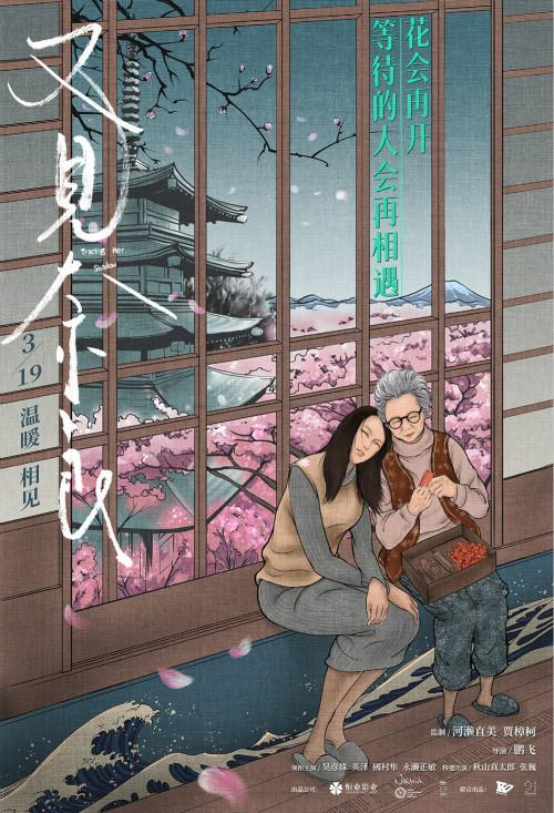 人间大爱超越仇恨 跨越国界 《又见奈良》年3月19日热烈致敬母爱
