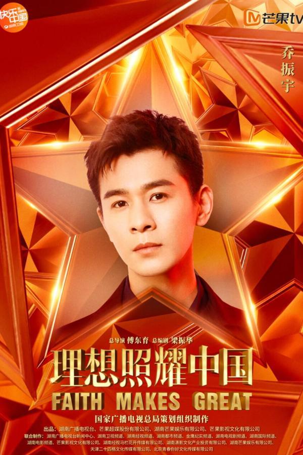 《理想照耀中国》震撼开机 乔振宇又来洗眼逆龄颜值太好磕!