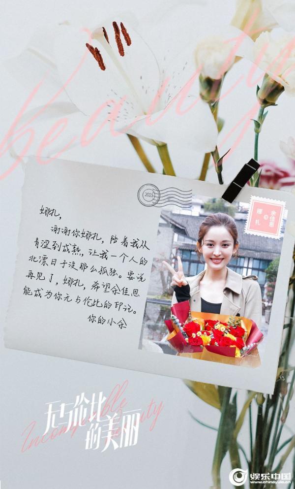《无与伦比的美丽》发布杀青视频 陈晓娜扎发文告别角色期许重逢