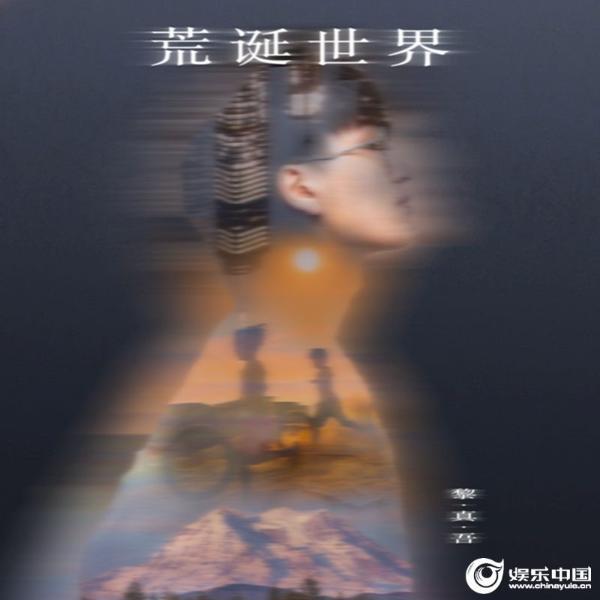 """摇滚新秀黎真吾新歌上线 反抗""""荒诞世界""""从不敷衍"""
