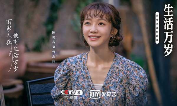 家庭生活轻喜剧《生活万岁》今日19:30开播 刘威王鸥暖心演绎人生百味