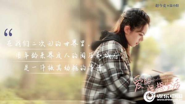 赵今麦《爱的理想生活》连续破2 温小阳上线开启逐梦之旅