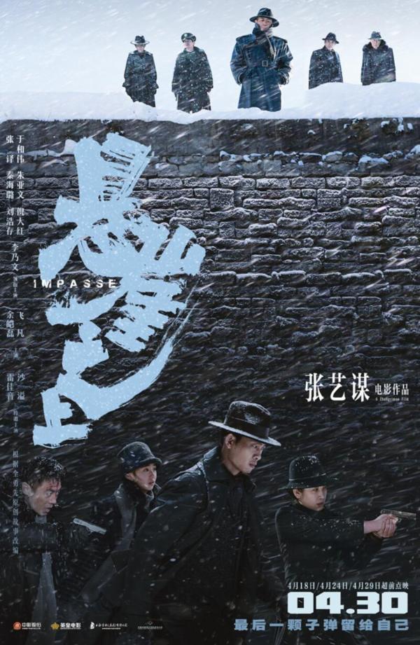 《悬崖之上》曝光《冰雪奇缘》张艺谋谍战片海报锁定观看五一电影首选