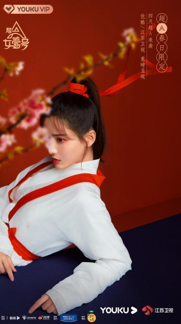 优酷综艺《超A女壹号》海报上新日 新生代演员潜力股小花一键全网罗
