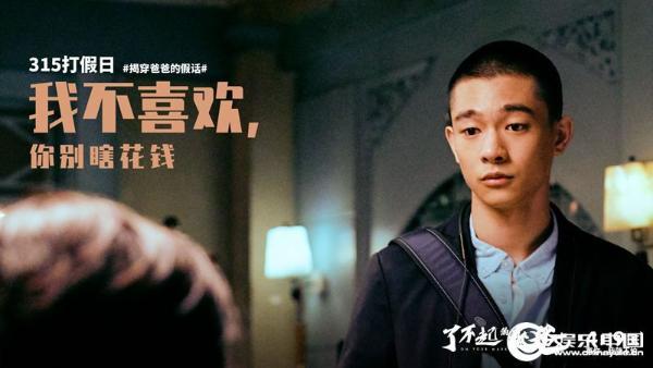 《谎言》爱情不掺假《了不起的老爸》王燕辉解读中国父亲