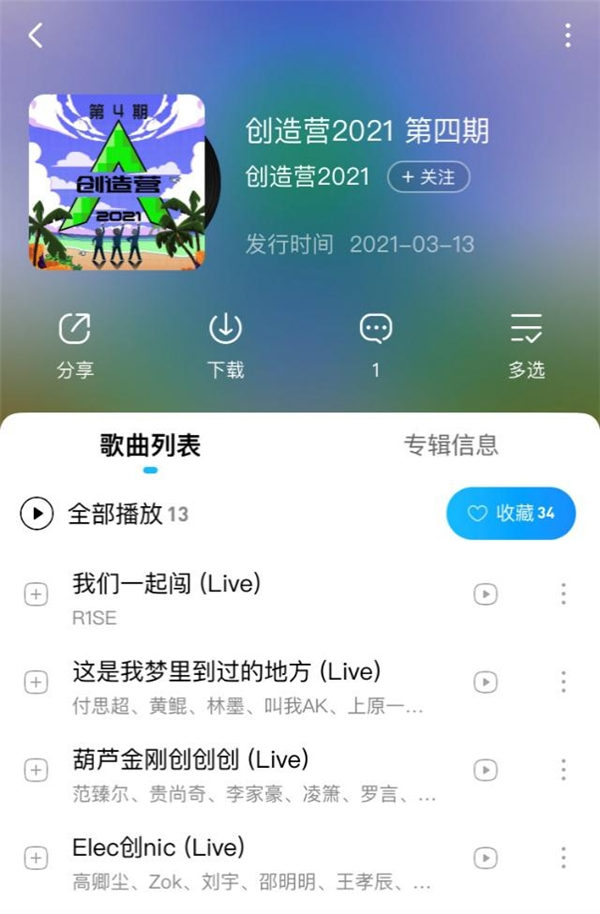 R1SE合体演绎《创造营2021》主题曲 斩获酷狗专区TOP1