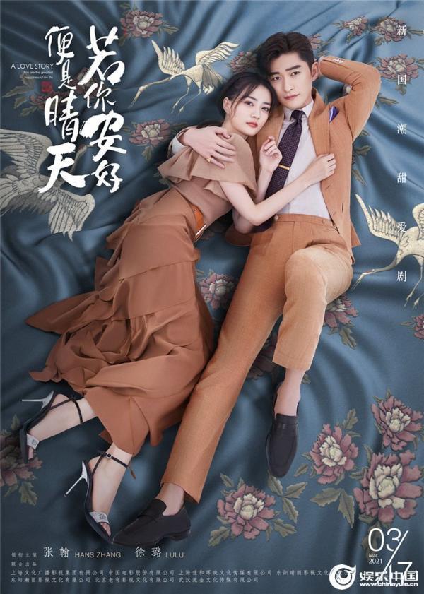 《若你安好便是晴天》定档317 张翰徐璐甜吻备婚