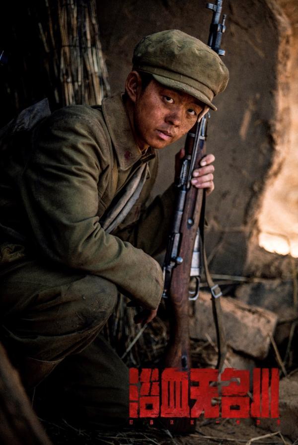 《浴血无名川》郝汉再次演艺最可爱的人,向峥嵘岁月中的无名英雄致敬