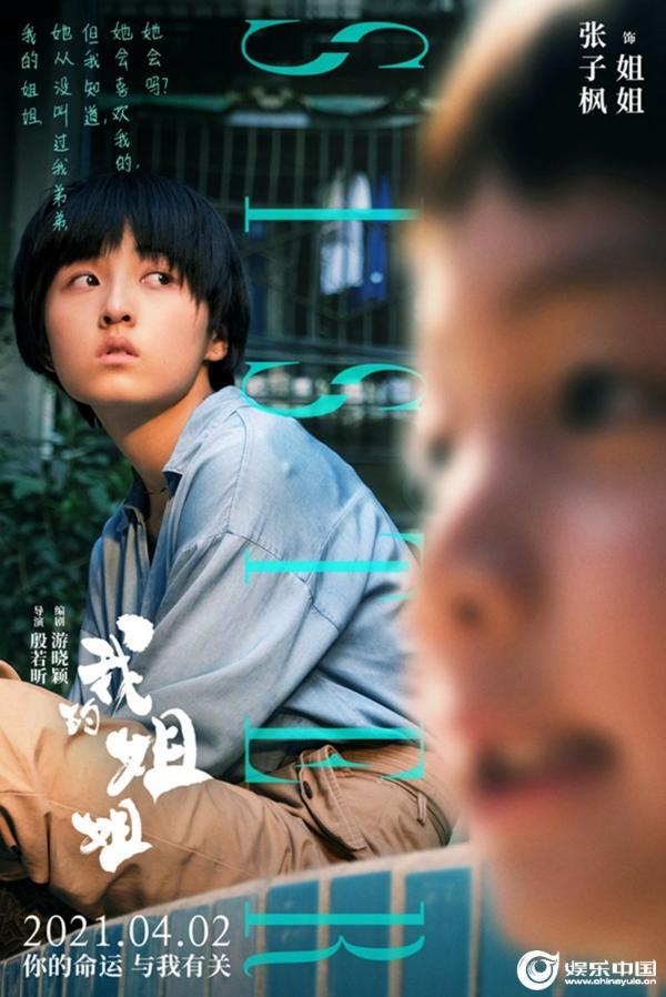 电影《我的姐姐》曝国际版海报 张子枫演绎揪心姐弟情难抉择