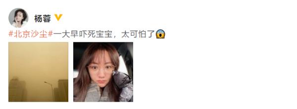 杨蓉被北京沙尘暴天气吓到