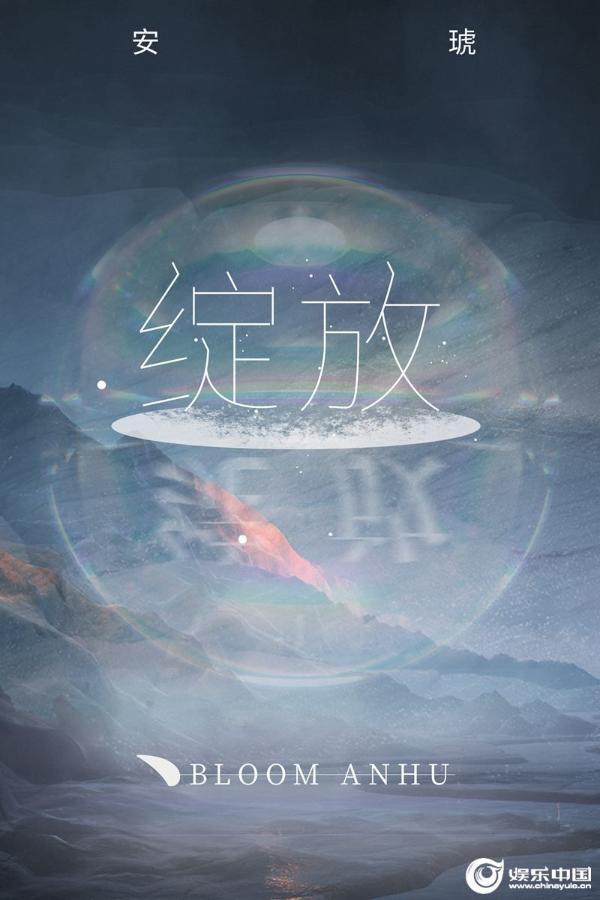 安琥单曲《绽放》MV上线 用音乐传递梦想的力量