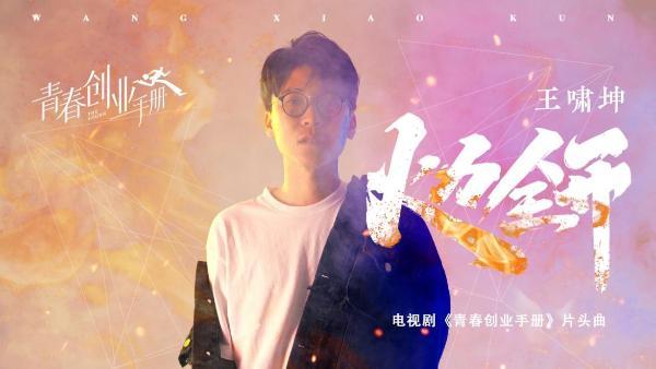 电视剧《青春创业手册》在播出前夕正式上线