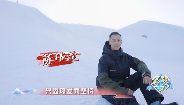 《冬梦之约》收视率打破1陈伟霆:我的梦想是参加冬奥会