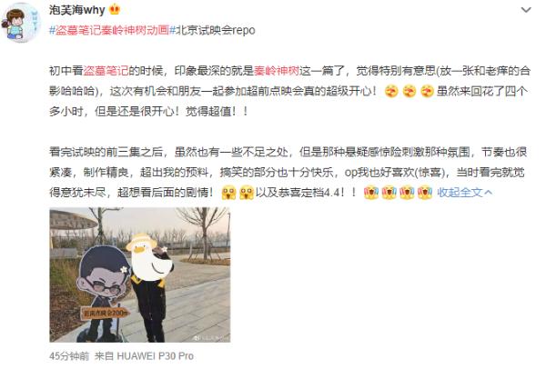 盗笔系列IP首次动画化,《盗墓笔记秦岭神树》定档4月4日!