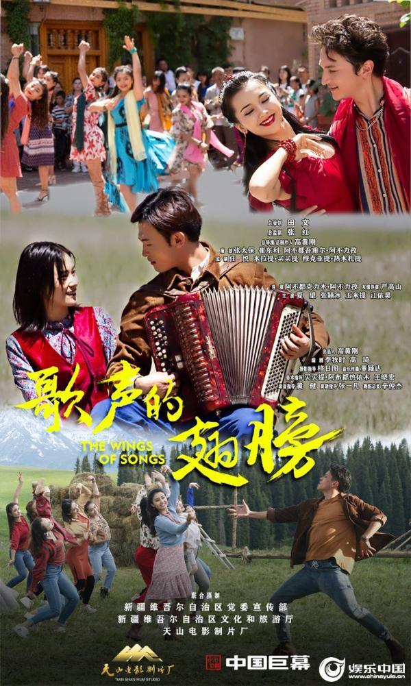 新疆歌舞片《歌声的翅膀》今日上映 让世界看到大美新疆