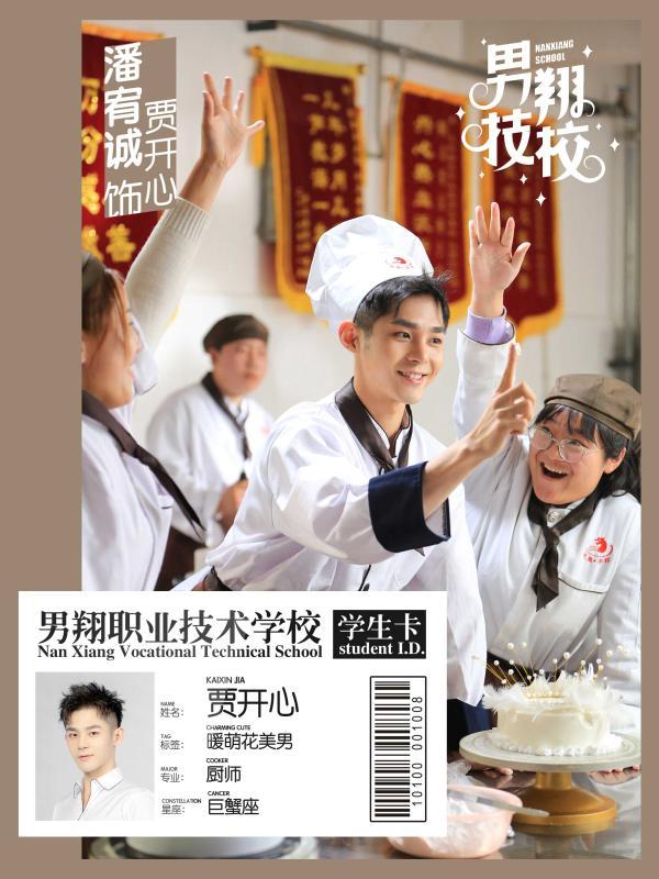 破次元短剧《男翔技校》定档3月20日 潘宥诚领衔演绎男校风云