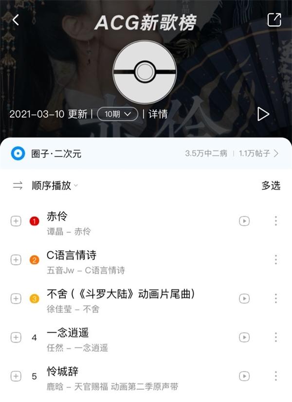 广播剧《C语言修仙》主题曲上线,歌手五音Jw空降歌曲评论区送祝福