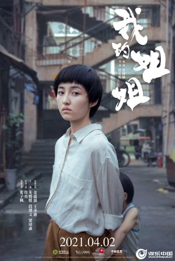 片名:电影《我的姐姐》曝光主题曲MV张楚罗伊跨代合作赋予《姐姐》新内涵
