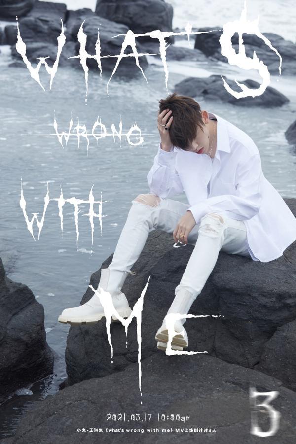 小鬼王琳凯《What's Wrong With Me》MV首发 走心演绎治愈新歌