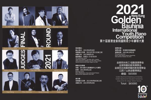 万众期待第十届香港金紫荆国际青少年钢琴大赛蓄势待发