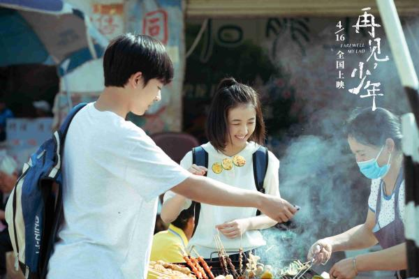 《再见,少年》定档 张子枫张宥浩守护友谊