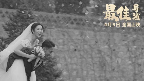 《最佳导演》定档 导演还乡遭遇离奇婚闹