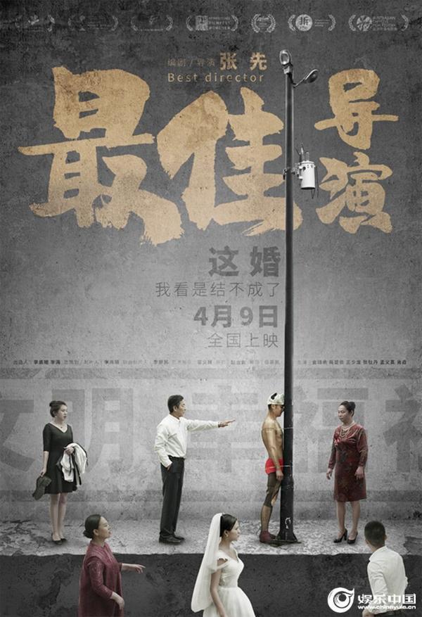 平遥放映口碑电影《最佳导演》固定档4月9日 导演回国 遭遇离奇婚姻
