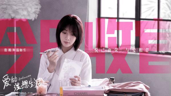 尹涛《爱的理想生活》圆满落幕 展现都市女性的多元魅力