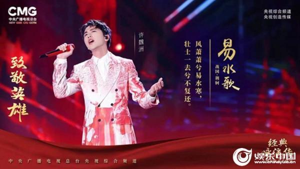 许魏洲三次登上《经典咏流传》舞台《易水歌》以摇滚致敬英雄