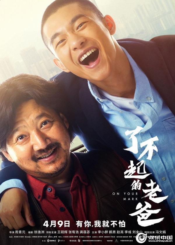 """电影《了不起的老爸》曝新预告 王砚辉为张宥浩甘当""""全能老爸"""""""