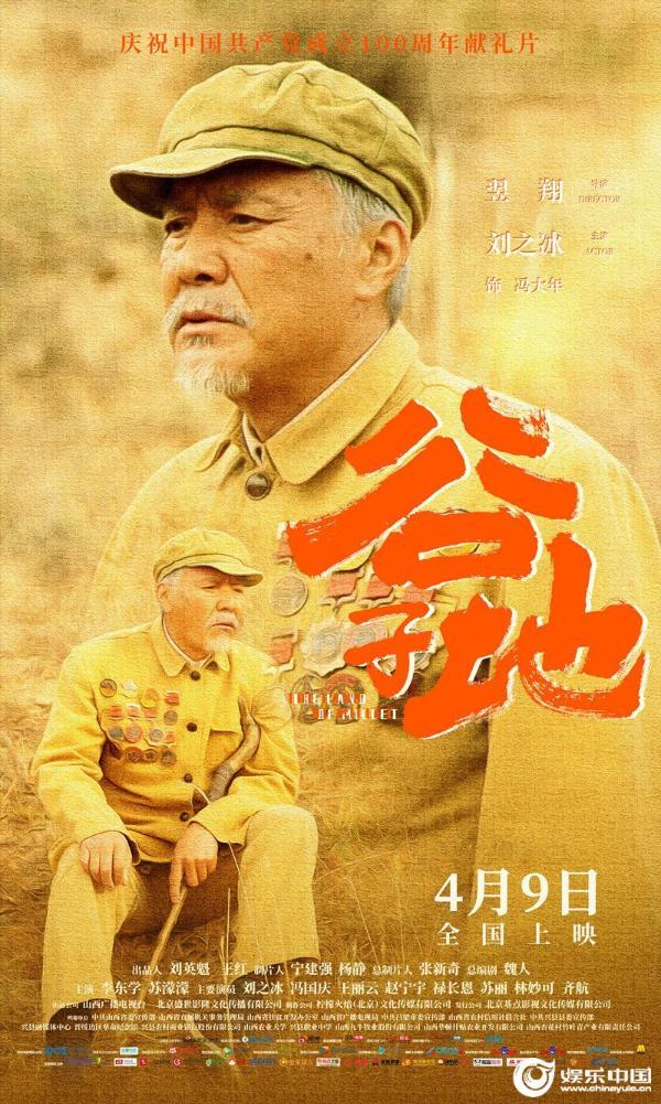 扶贫电影《扶贫电影》定档4月9日公映 李东学山西方言挑战吕梁汉子