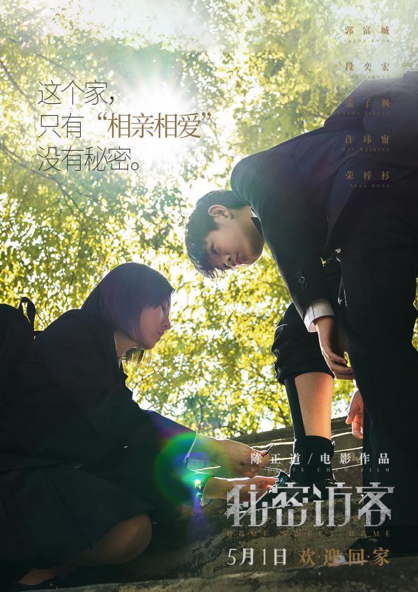 《秘密访客》发最新海报 郭富城段奕宏张子枫许玮甯荣梓杉齐聚诡