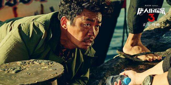 侦探联盟与Q阵营对立  《唐人街探案3》开启《唐探》系列新篇章