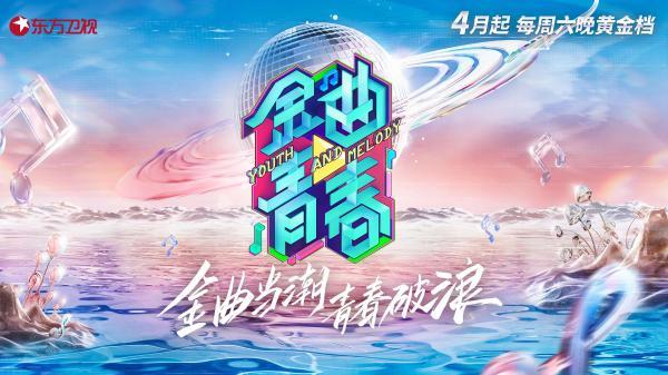 东方卫视官宣《金曲青春》 张艺兴加盟将掀金曲浪潮