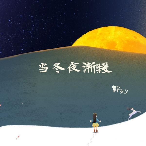 歌手郭沁全新演绎《当冬夜渐暖》 致敬经典好评无数尽显成长蜕变