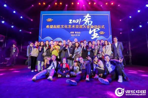 2021希望启航文化艺术交流大会在成都市青白江区正式举办