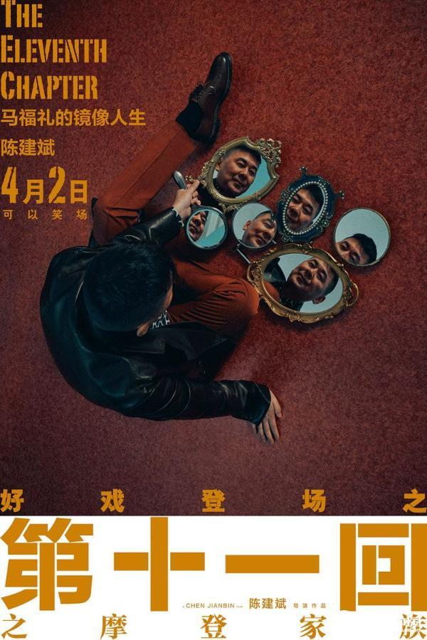 电影《第十一回》时尚大片来袭 摩登家族置身戏梦镜像
