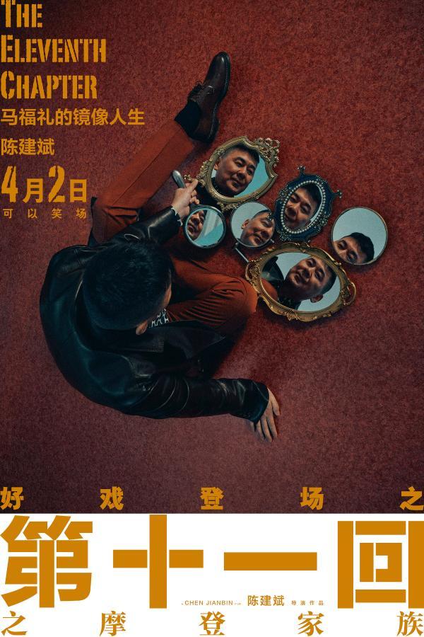电影《第十一回》时尚大片以戏剧和梦想的镜像冲击现代家庭