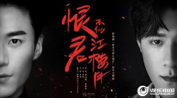 茅子俊易柏辰戏外献声 《恨君不似江楼月》同名主题曲上线