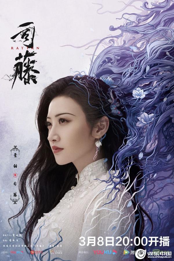 《司藤》曝光主仆关系预告藤本版海报田静今日Vin《让我们爱》