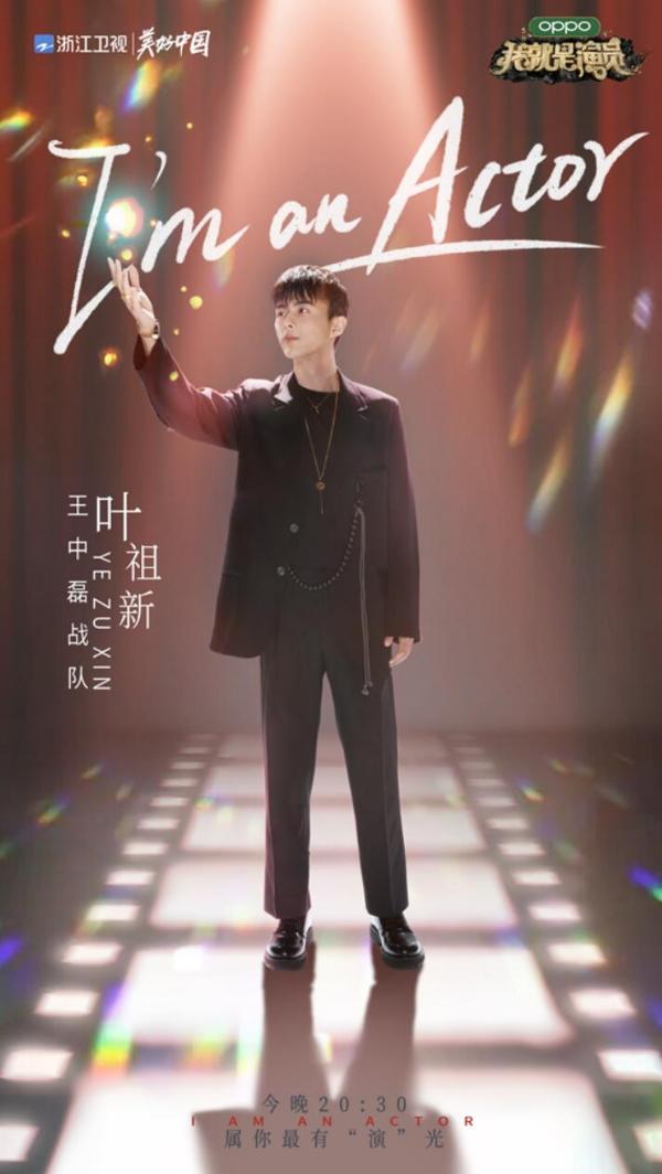 《我就是演员3》收官 叶祖新总决赛仅一句台词完成高难度表演