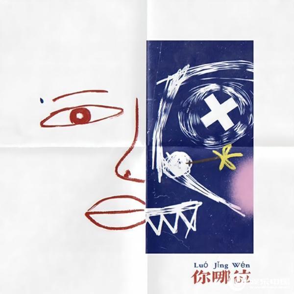 """歌手罗景文新歌《你哪位》正式上线 剖析内心笑称自己""""已黑化"""""""