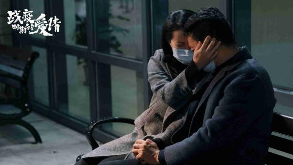 《战疫时期的爱情》4.7催泪定档 献给为爱坚守的所有人