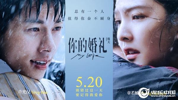 甜虐交织许光汉章若楠雨中深情告白 电影《你的婚礼》全阵容曝光约定520