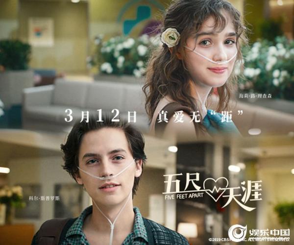 电影《五尺天涯》曝心动版预告 白色情人节约定甜甜的爱情