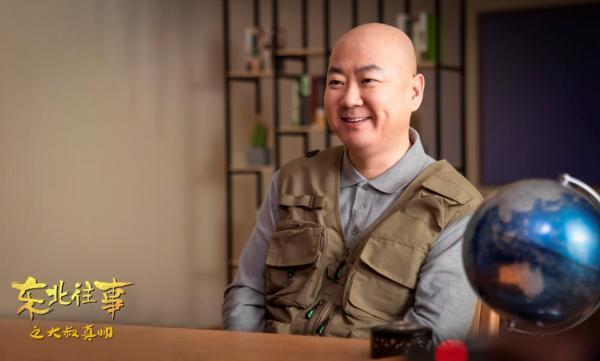电影《东北往事之大叔真帅》今日上线 郭冬临演绎人到中年爆笑囧事