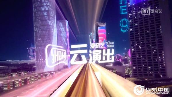 九城第一场演唱会击中黑科技 爆款《虚拟城市》